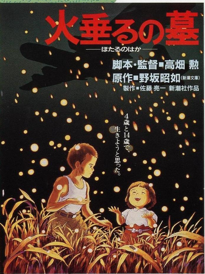 2-grave-of-the-fireflies